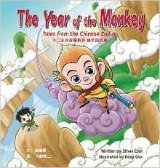 Year of the Monkey Book for Kids