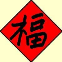 Chinese character writing good fortune