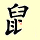 Chinese character writing rat Stroke Order 11