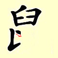 Chinese character writing rat Stroke Order 8