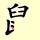 Chinese character writing rat Stroke Order 9