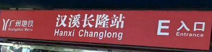 How to get to Chimelong Safari Park