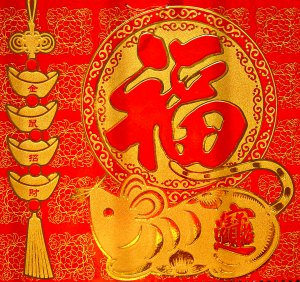 chinese new year greetings for banners cards and scrolls fu scroll
