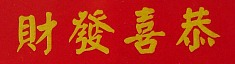 chinese-new-year-logo-red-back.jpg