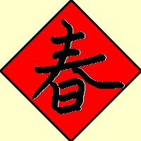 chinese character Spring
