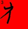 chinese writing prosperity fu 3