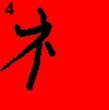 chinese writing prosperity fu 4
