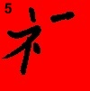 chinese writing prosperity fu 5