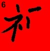 chinese writing prosperity fu 6