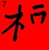 chinese writing prosperity fu 7