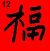chinese writing prosperity fu 12