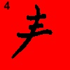 chinese writing spring 4