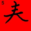 chinese writing spring 5