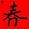 chinese writing spring 7