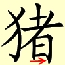 Chinese character writing pig Stroke Order 11