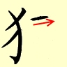 Chinese character writing pig Stroke Order 4