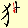 Chinese character writing pig Stroke Order 5