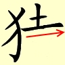 Chinese character writing pig Stroke Order 6