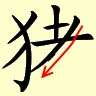 Chinese character writing pig Stroke Order 7