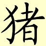 Chinese symbol for Pig