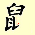 Chinese character writing rat Stroke Order 10