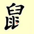 Chinese character writing rat Stroke Order 12