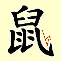 Chinese character writing rat Stroke Order 13