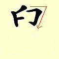 Chinese character writing rat Stroke Order 4