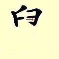 Chinese character writing rat Stroke Order 5