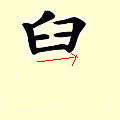 Chinese character writing rat Stroke Order 6