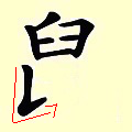Chinese character writing rat Stroke Order 7