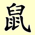 Chinese symbol for Rat