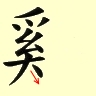 Chinese character writing rooster Stroke Order 10