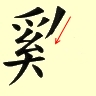 Chinese character writing rooster Stroke Order 11