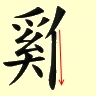 Chinese character writing  rooster Stroke Order 12