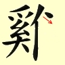 Chinese character writing rooster Stroke Order 13