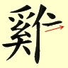 Chinese character writing rooster Stroke Order 14