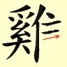 Chinese character writing  rooster Stroke Order 15
