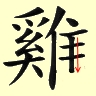 Chinese character writing rooster Stroke Order 17
