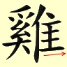Chinese character writing  rooster Stroke Order 18
