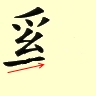 Chinese character writing rooster Stroke Order 8