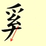 Chinese character writing  rooster Stroke Order 9