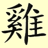 Chinese character writing Rooster