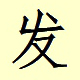 Chinese character writing Fa