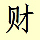 Chinese character writing Cai