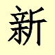 Writing Chinese Characters for Happy Chinese New Year - Xin Nian Kuai Le