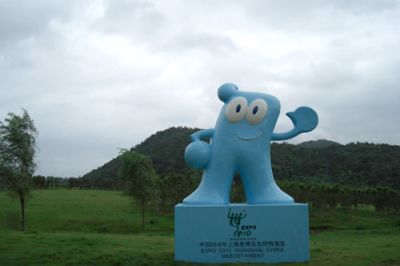 Shanaghai World Expo Haibao Mascot
