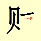Chinese character writing cai 5