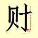 Chinese character writing cai 6