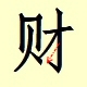 Chinese character writing cai 7